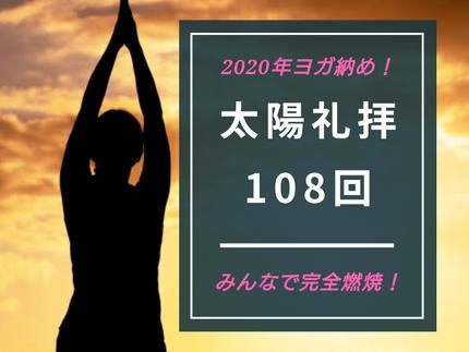 【年末特別企画】2020年ヨガ納め!みんなで太陽礼拝108回