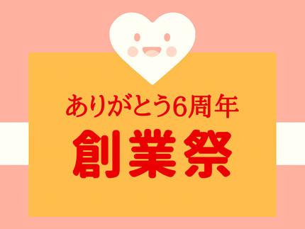 \ありがとう六周年/ ★創業祭9/4〜9/30まで★