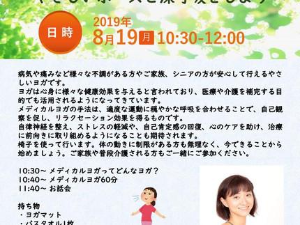 【無料健康セミナー】メディカルヨガ