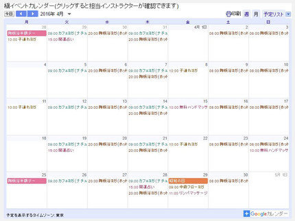 イベントカレンダーができました♪