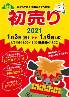 1/3〜1/6初売り開催!!