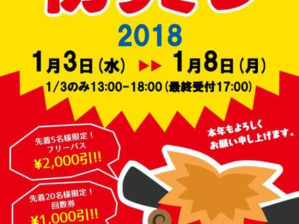 1/3(水)13:00~初売り開催!!