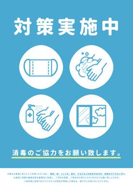 【11/27更新】新型コロナウィルス感染防止対策について