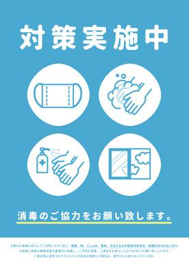 【8/1更新】新型コロナウィルス感染防止対策について