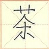 茶_ch.jpg