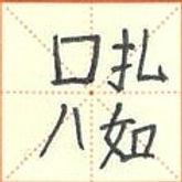 只扎如_Zhi.jpg