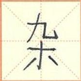 杂_z.jpg