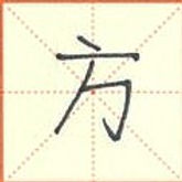 方_ong.jpg
