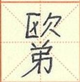 欧弟_oi.jpg