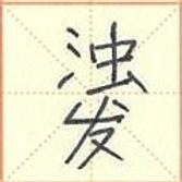 浊发_v.jpg
