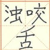浊咬舌_(th).jpg