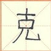 克_(k).jpg