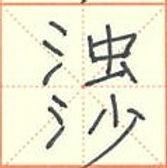 浊沙_(zh).jpg