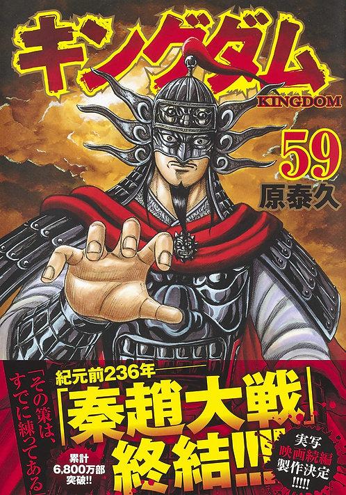 Kingdom, Vol. 59