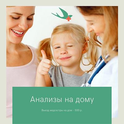 запись к врачу, девочка, врач