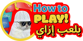 how to play 2ool ameme