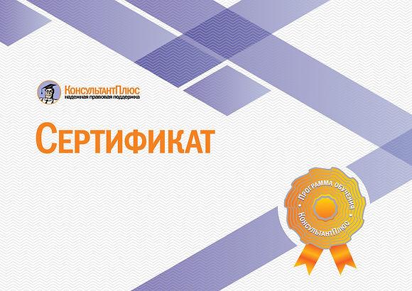 Сертификат_new.jpg
