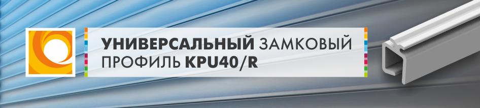 замковый профиль KPU40/R