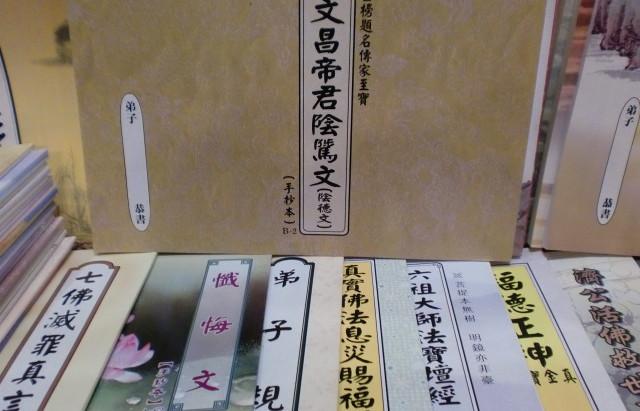  公告 【第74次】助印佛經手抄本