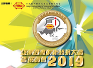 AsiaIntInventionAward2019.png