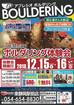 12月のボルダリング体験会は15, 16日(土曜・日曜)です。