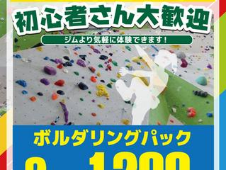 ボルダリングパック平日2時間1,200円始めました。
