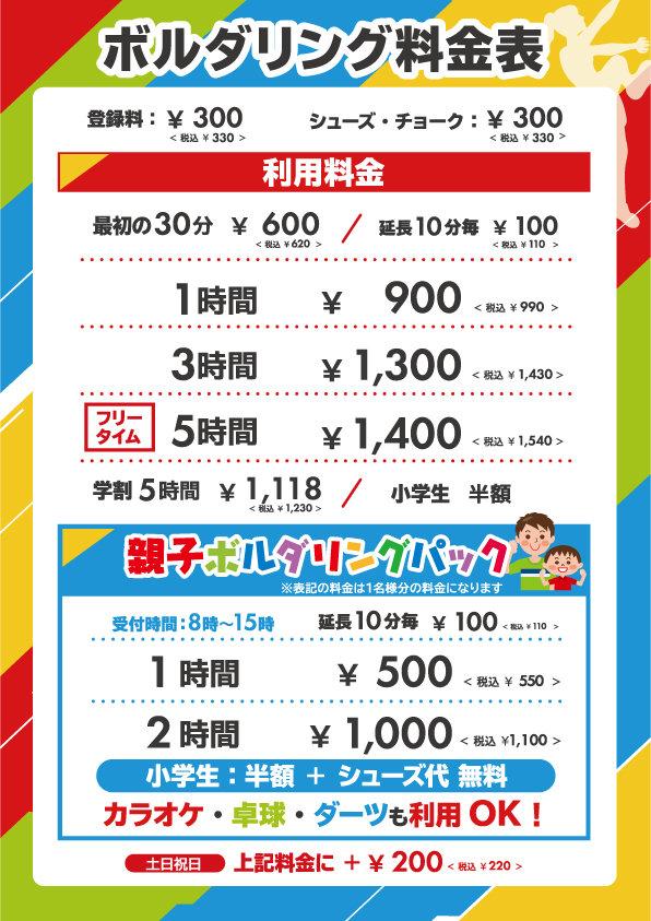 ボルダリング料金表アウトライン.jpg
