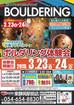 【速報】今月の体験会は23・24日