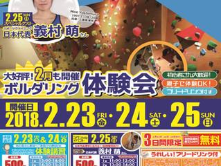 クライミング日本代表の義村萌選手が来店してくれます
