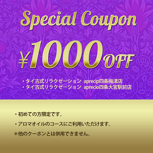 1000off4.png