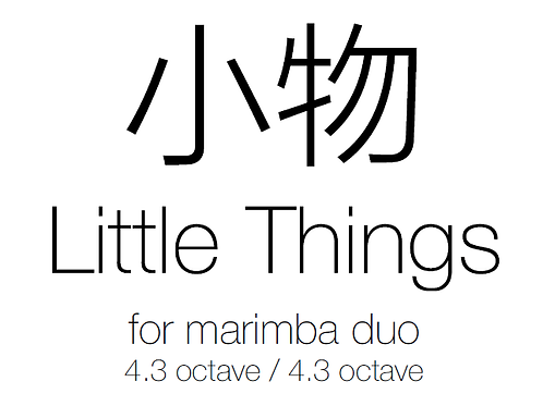 Little Things, for marimba duo (4.3 octave)