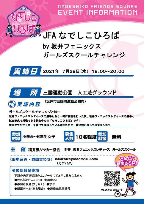 【なでしこひろば】 7月28日開催.jpg