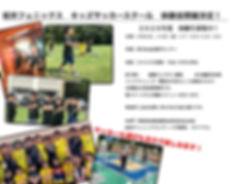 キッズサッカー3月体験会開催案内.jpg