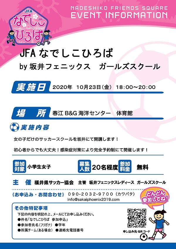 【なでしこひろば】 10月23日開催.jpg