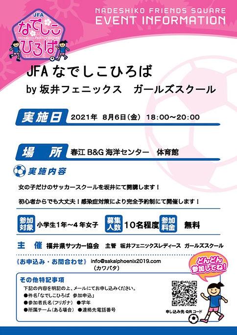【なでしこひろば】 8月6日開催.jpg
