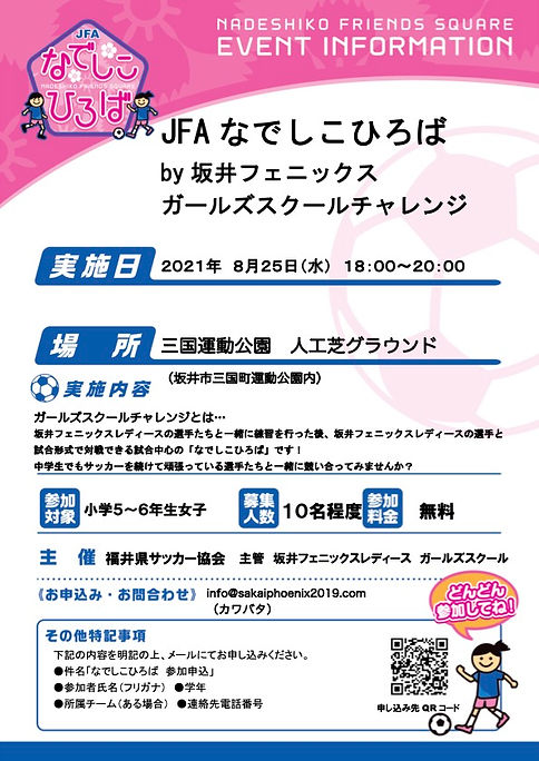 【なでしこひろば】 8月25日開催.jpg