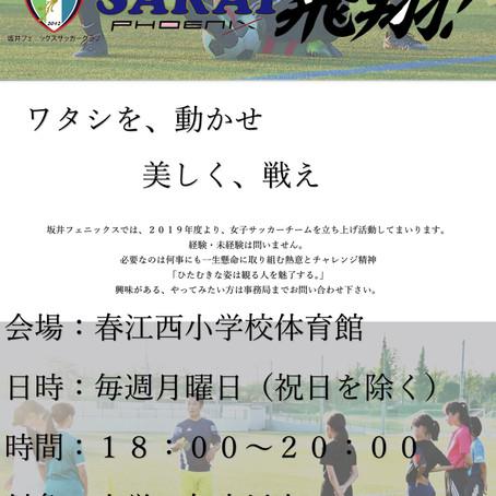 レディースチーム体験練習会開催のお知らせ