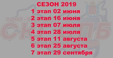 Сезон 2019.jpg