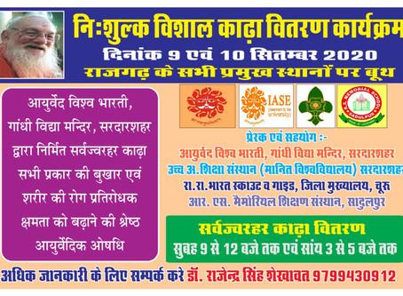 Kadha distribution free of cost in the vicinity of Rajgarh