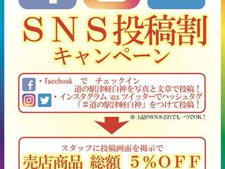 道の駅津軽白神・SNS投稿割引開始!