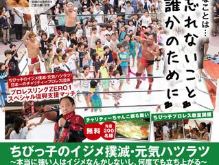 プロレスリングZERO1がやってくる!!