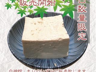 目屋豆腐販売は12月26日より決定!