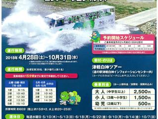 平成30年4月28日より水陸両用バスがスタート !