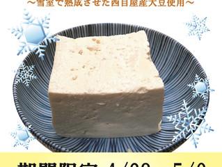 期間限定・雪室目屋豆腐のお知らせ!