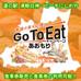 ~ GoToEatキャンペーンあおもり  食事券販売期限と利用期限「延長」のお知らせ ~