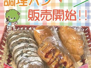 調理パンの販売を開始しました!