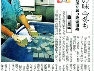 目屋豆腐・大変好評です!