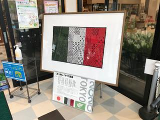 ~道の駅に「こぎん刺しイタリア国旗」が設置~