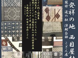 佐藤陽子氏 こぎん展を継続します!