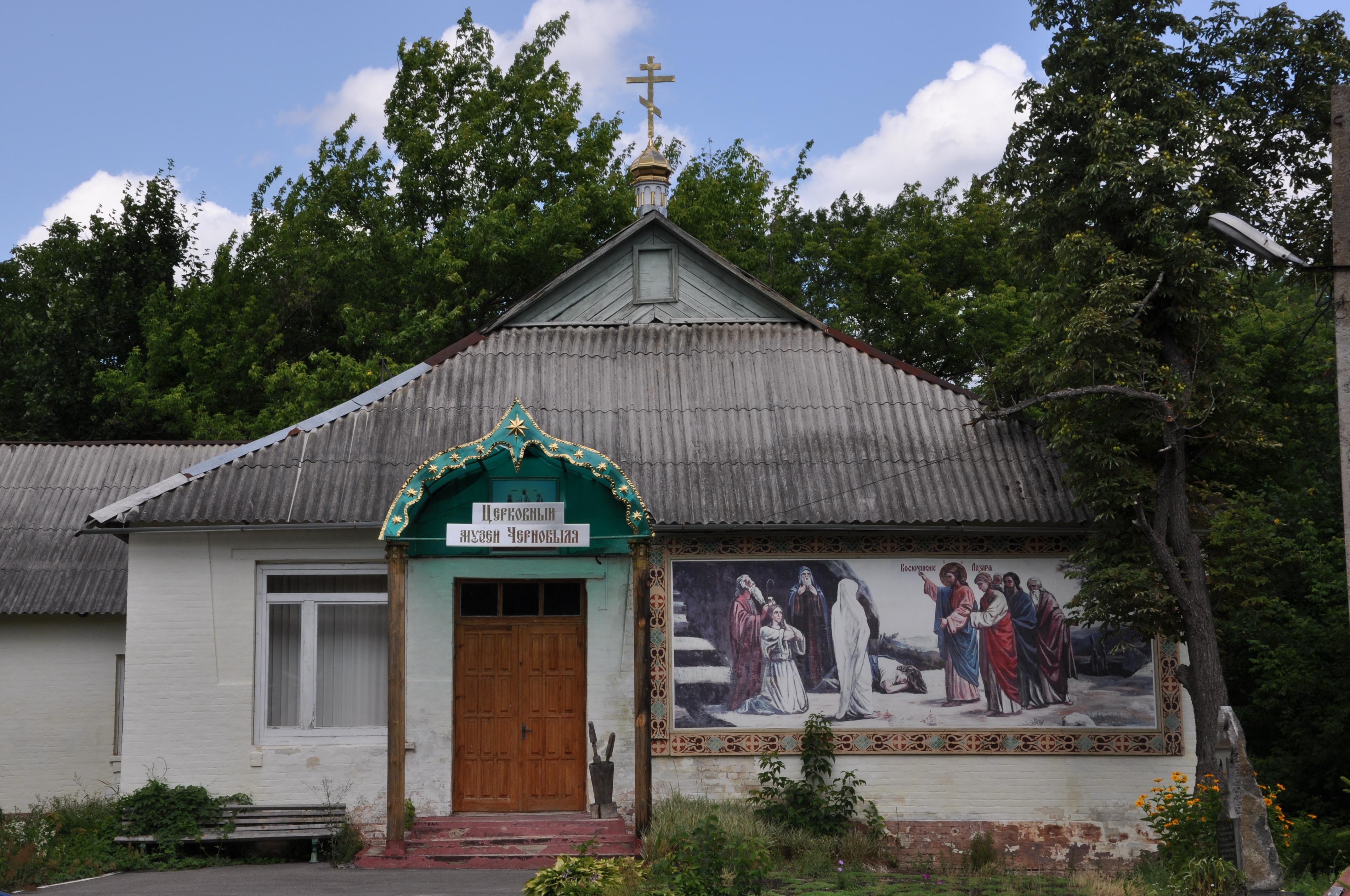 Православный музей в Чернобыле.JPG
